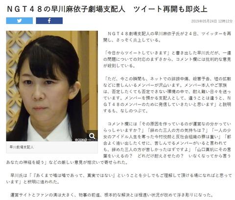 東スポ「NGT48早川麻依子劇場支配人 ツイート再開も即炎上」