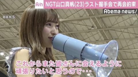 【朗報】NGT48卒業の山口真帆に在京大手芸能事務所からオファーが殺到中