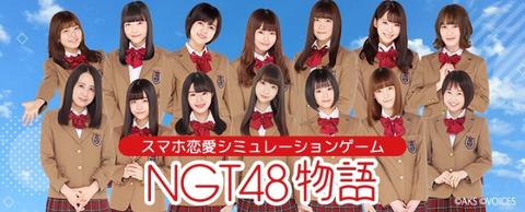 【画像】これがNGT48の最新序列だwwwwww