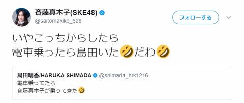 【AKB48】島田晴香「電車乗ってたら斉藤真木子が乗ってきた」