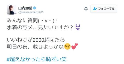 【SKE48】山内鈴蘭「水着見たいですか?いいねが2000超えたら載せよっかな」
