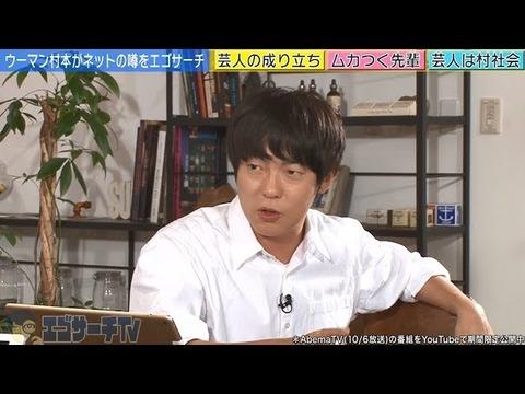 ウーマン村本「日本の芸人は太鼓持ちだらけ。上に噛みつかない。そんな先輩達なんて1ミリもリスペクトしてない」
