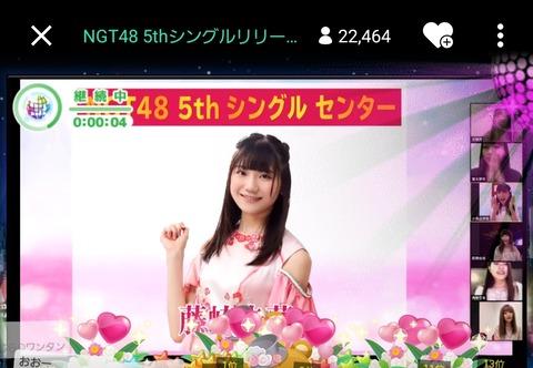 【NGT48】5thシングルはメンバー全員選抜、センターは研究生の藤崎未夢