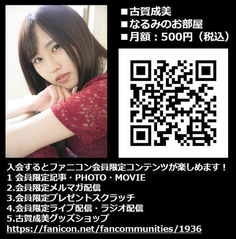 【元NMB48】古賀成美がファンクラブ開設、これ何人入るんだ?
