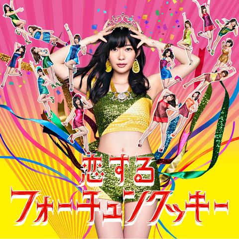 【AKB48】恋するフォーチュンクッキーを初めて聴いた時の感想