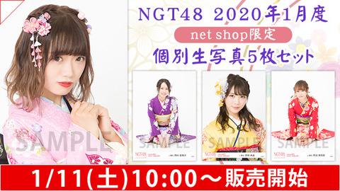 【胸糞】NGT48が今年も中井りかを推していく事が判明