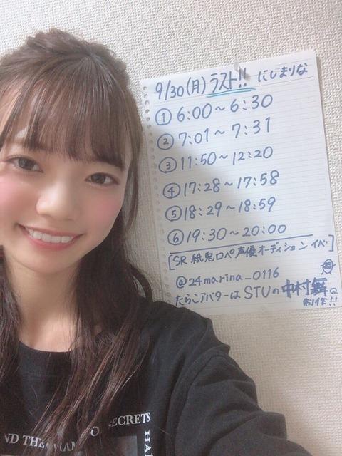 【悲報】SKE48西満里奈ちゃん、SHOWROOMイベントを頑張っただけでキモヲタに説教され号泣き・・・