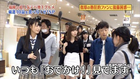 【悲報】HKT48のおでかけで仕込み発覚?