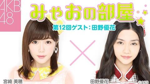 【AKB48】田野優花「ちゃんと叱れる怖い先輩がいない今のAKBはヤバイ」