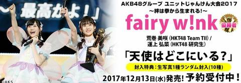 【AKB48じゃんけん大会】優勝した荒巻美咲と運上弘菜のユニット「fairy w!nk」のタイトルが「天使はどこにいる?」に決定!