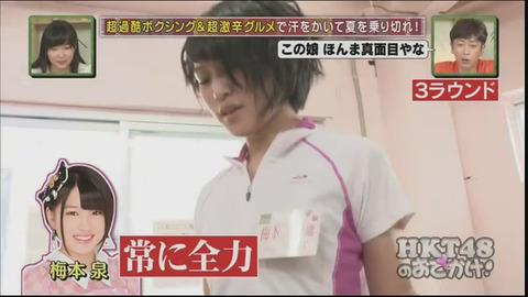 【HKT48】フット後藤「梅本泉が愛おしい」