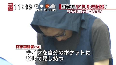 【欅坂46】握手会でメンバーを殺そうとした25歳無職のケヤキッズに懲役2年、執行猶予3年の判決!