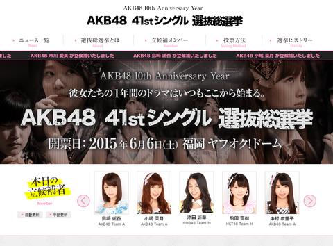 【AKB48選抜総選挙】選抜メンバー(1位~16位)【41thシングル】