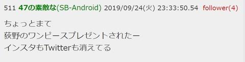【NGT48】荻野由佳さん、12万円のバーバリーの服を貰ったことを伝えるインスタを何故か削除していたwww