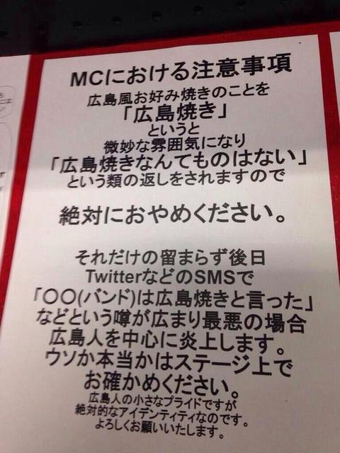 【悲報】小嶋菜月が広島県民の地雷を全力で踏み抜くwww