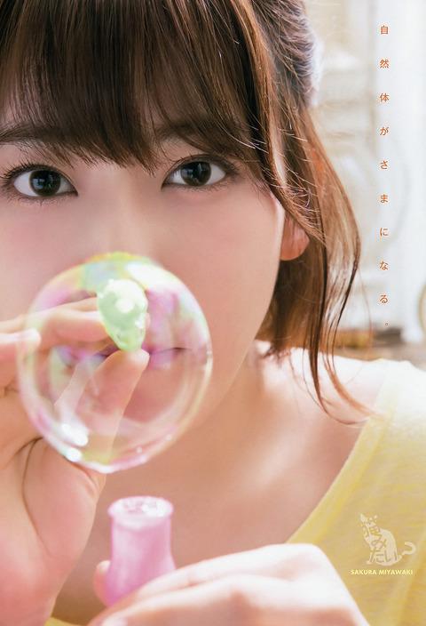 【HKT48】宮脇咲良さん、またもやグラビアでアゴを隠す新技を開発してしまうwww