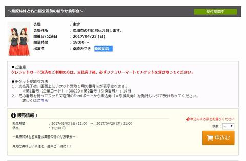 【元SKE48】桑原みずきが妹とやる食事会イベントボッタくり過ぎwwwwww