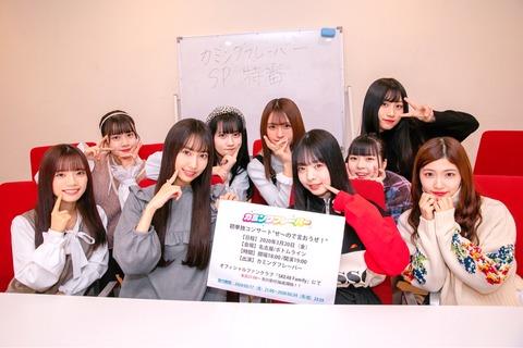 【SKE48】次世代ユニット「カミングフレーバー」ボトムラインにて初単独コンサート決定!