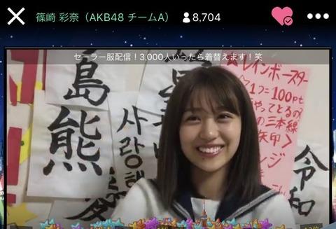 【SHOWROOM】AKB48篠崎彩奈がセーラー服コスプレで30万ポイントひっくり返し1位にwww