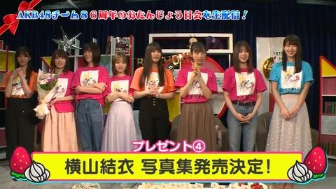 【悲報】チーム8横山結衣さん写真集発売決定、結成6周年記念特番にて発表
