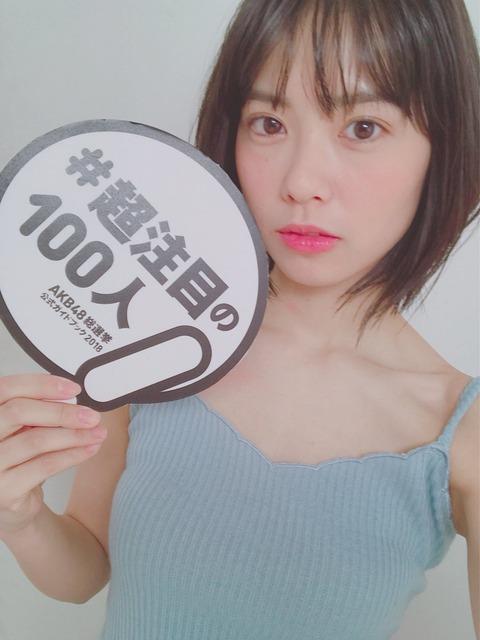 【AKB48】小田えりな「今年の総選挙の目標順位は48位に決めました!」