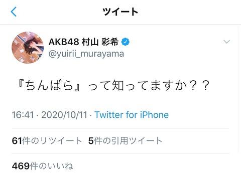 【AKB48】ゆいりー「ちんばらって知ってますか?」【村山彩希】