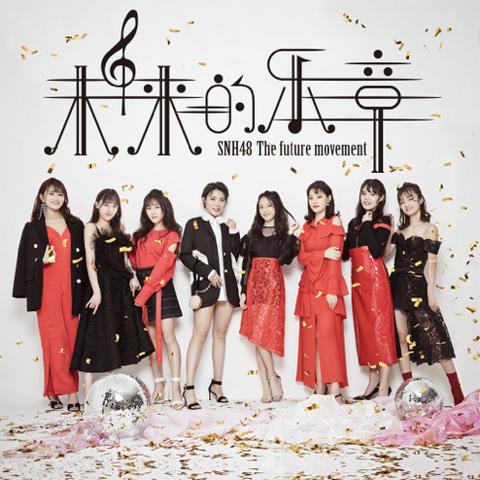 【闇深】中国でアイドルファン活動禁止、ファンクラブ禁止に。SNH48やTeamSHはどうなる?
