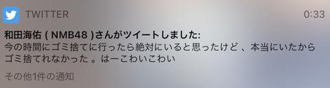 【NMB48】和田海佑さんがTwitter誤爆、ストーカー被害を告白か?