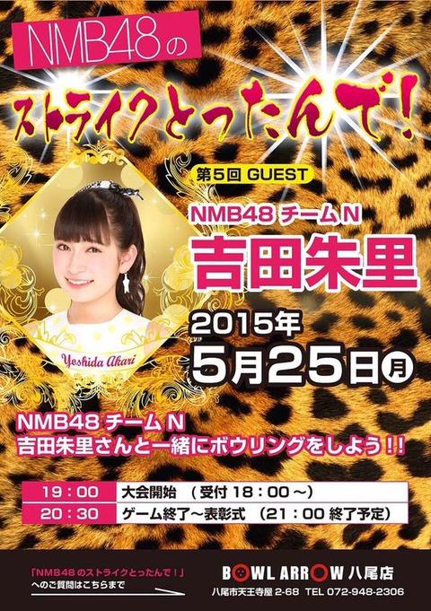 【NMB48】山本彩「吉田朱里とボーリングして6000円は行きたいけど高い」