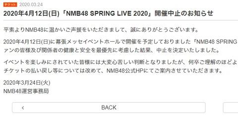 【悲報】「NMB48 SPRING LIVE 2020」開催中止のお知らせ