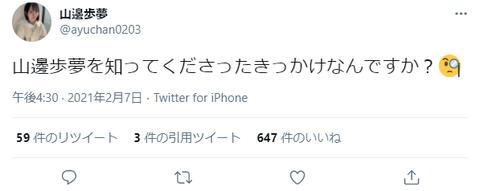 【AKB48】やまべあゆ!「山邊歩夢を知ってくださったきっかけなんですか?」
