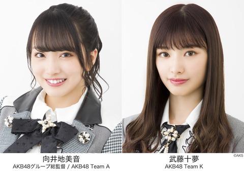 【AKB48G】「女帝」という別名が相応しいメンバーって誰?