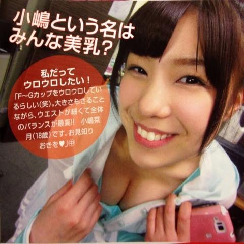 【AKB48】小嶋菜月のおっぱい以外の魅力って何?
