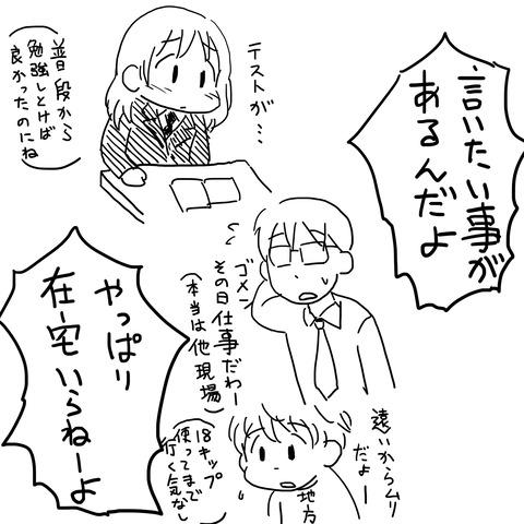 【AKB48G】何故在宅は現場に行こうとしなかったのか?行こうと思わなかったのか?