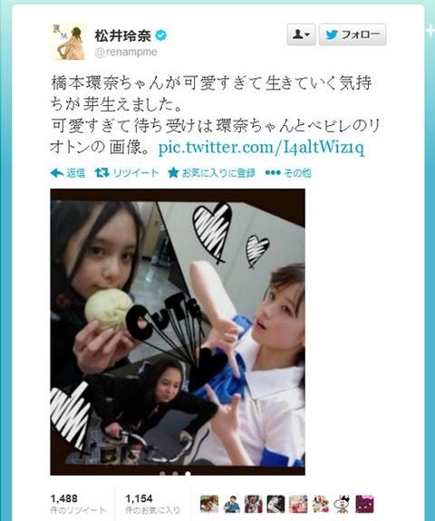 【SKE48】松井玲奈「橋本環奈はワシが育てた」