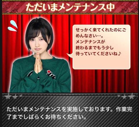 【HKT48】兒玉遥、3月20日の大写真会も体調不良により欠席