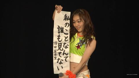 【SKE48】須田亜香里の闇が深い「私のことなんて誰も見てない」