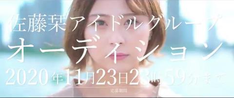 【元チーム8】佐藤栞 アイドルグループオーディション開催wwwwww