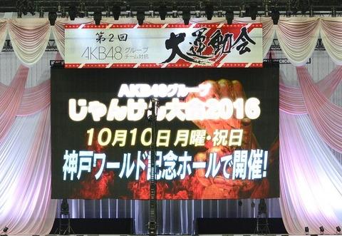 【AKB48G】じゃんけん大会ってなんでAKB48だけ予選免除なの?