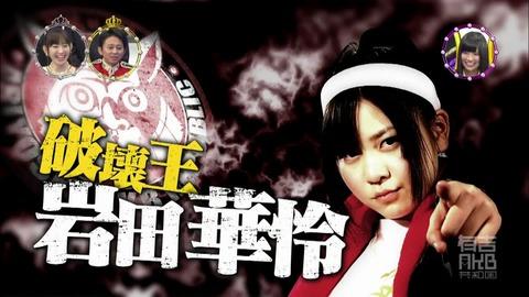 【AKB48G】メンバーにかっこいい通り名をつけよう