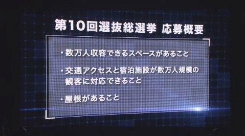 【AKB48G】第10回選抜総選挙開催地募集www【屋根があること】