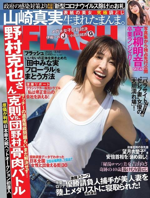 【SKE48】「FLASH」高柳明音卒業ランジェリーwww
