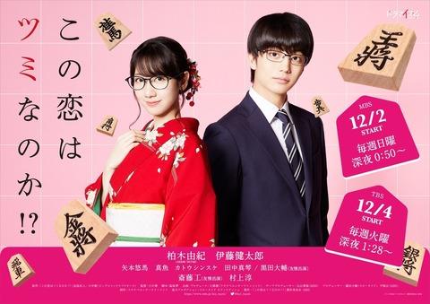 【朗報】ゆきりん主演「この恋はツミなのか」が好評!「ゆきりん可愛すぎる」【AKB48・柏木由紀】