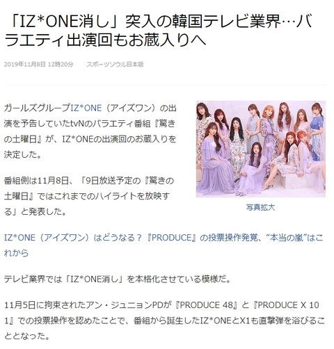 【悲報】IZ*ONEさん、韓国テレビ業界で「映しちゃいけない人扱い」になってしまう