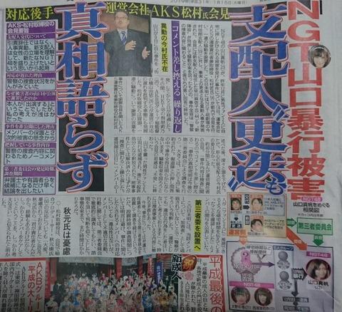 【NGT48】AKSは会見で「真相語らず矛盾あり騒動収束は不発」とメディアに酷評される【山口真帆暴行事件】