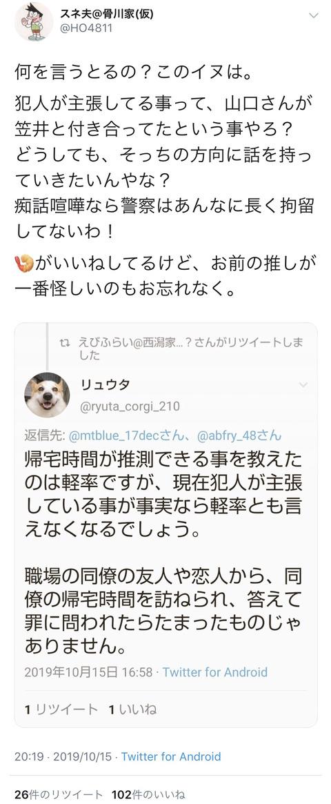 【池沼】NGTファン「不起訴になってる以上、犯人と呼ぶのもおかしいし。拘留はたった20日でしょ?」