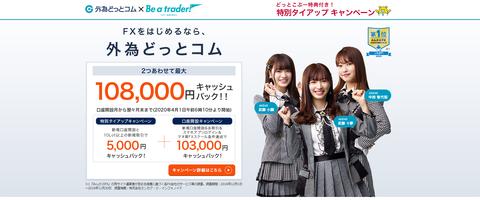 【悲報】AKB48武藤姉妹、ついに汚れ仕事に手を出す【武藤十夢・武藤小麟】
