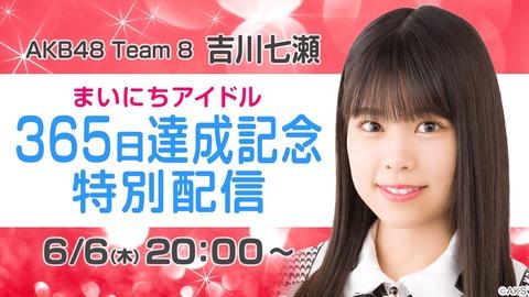 【AKB48G】SHOWROOMのまいにちアイドル達成記念配信がエイトメン以外完全スルーされてる理由は?