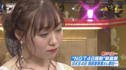 【NGT48暴行事件】須田亜香里「事件後に今村にLINEを送ったが今のところ既読されてない」