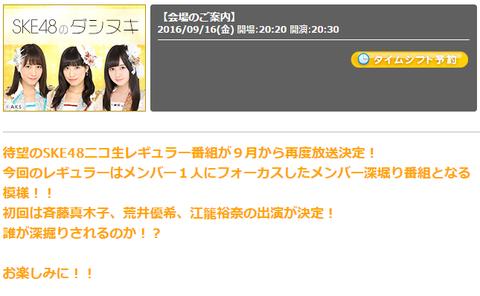【SKE48】新レギュラー番組「SKE48のダシヌキ」が9月16日よりニコ生で放送開始!